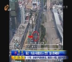 烟台:外卖小哥撞倒行人 民警、路人急伸援手
