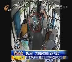 枣庄滕州:女乘客突然晕倒 全车人施救