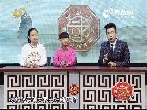 20170617《国学小名士》:国学进校园——走进临沂杏园小学