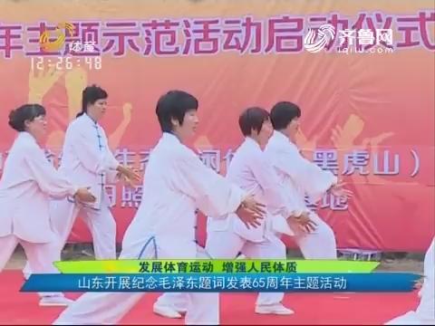 发展体育运动 增强人民体质 山东开展纪念毛泽东题词发表65周年主题活动