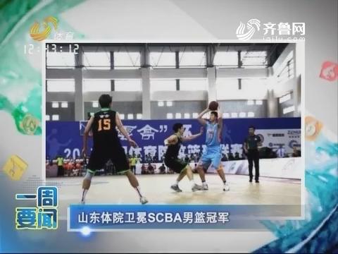 一周要闻:山东体院卫冕SCBA男篮冠军