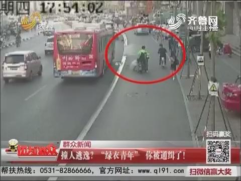 """【群众新闻】济南:撞人逃逸?""""绿衣青年""""你被通缉了!"""