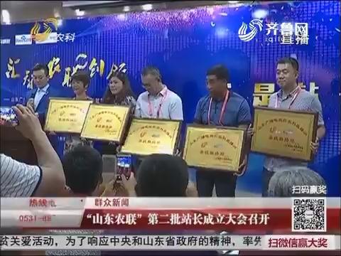 """【群众新闻】淄博:""""山东农联""""第二批站长成立大会召开"""