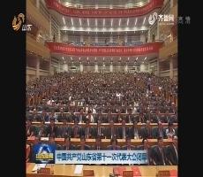 中国共产党山东省第十一次代表大会闭幕