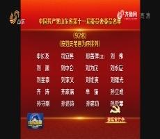 中国共产党山东省第十一届委员会委员名单