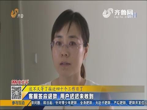 济南:呱呱洗车上门服务 如今预约成难题