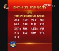 中国共产党山东省第十一届委员会候补委员名单