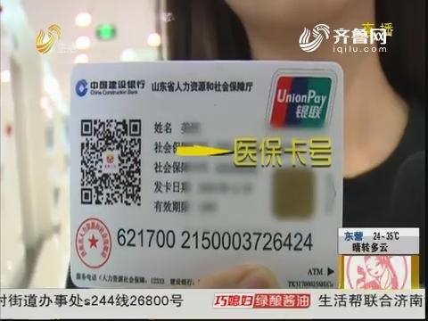 【关注社保】济南:办理居民医保 需要哪些手续?