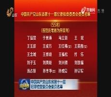 中国共产党山东省第十一届纪律检查委员会委员名单