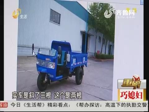 """【重磅】潍坊:买来新三轮 被告知""""挂不上牌"""""""