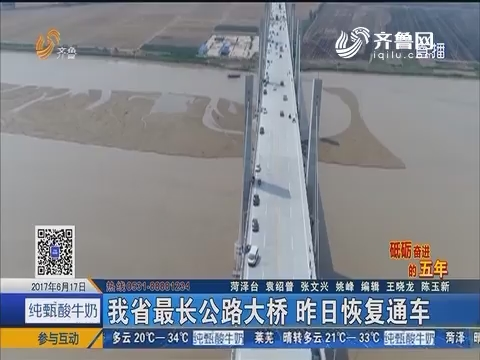 砥砺奋进的五年:山东省最长公路大桥 6月16日恢复通车