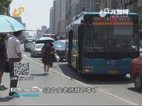 济南:暖心驾驶员 帮助被撞女乘客