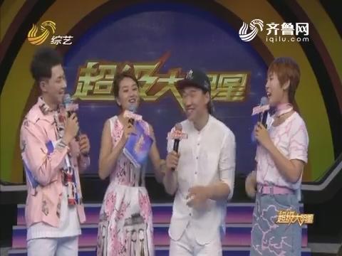 超级大明星:励志哥李国华带着父亲的爱战胜了病痛