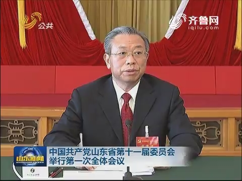 中国共产党山东省第十一届委员会举行第一次全体会议