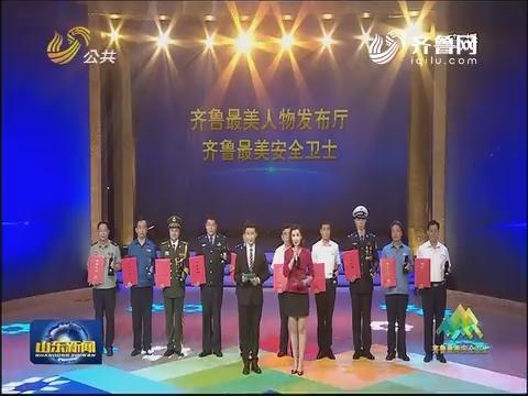 """2017年""""齐鲁最美安全卫士""""发布"""