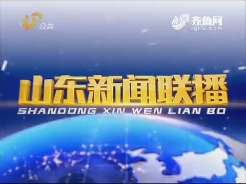 2017年06月17日山东新闻联播完整版