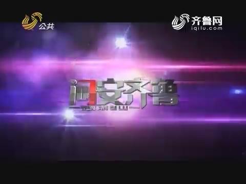 20170617《问安齐鲁》:齐鲁最美安全卫士——朱晓东