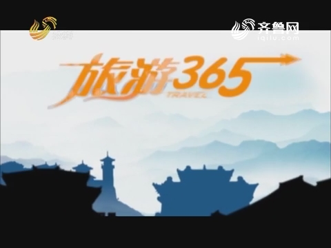 20170618《旅游365》:走进蒙阴县桃墟镇