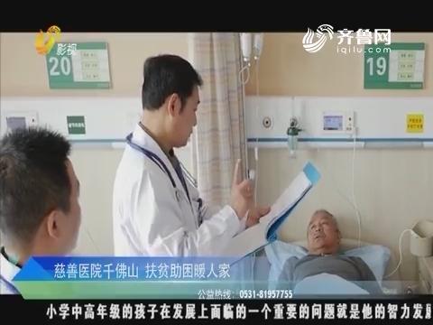 公益山东:慈善医院千佛山 扶贫助困暖人家