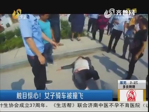 临沂:触目惊心!女子骑车被撞飞