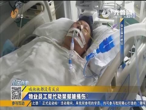 【急事急办】济南:父亲节的紧急求助 救救父亲!