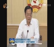 省政协党组召开扩大会议传达学习省第十一次党代会精神