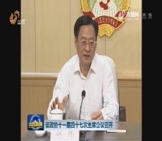 省政协十一届四十七次主席会议召开