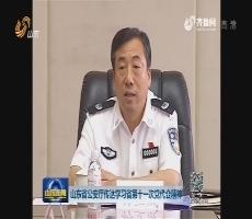 山东省公安厅传达学习省第十一次党代会精神