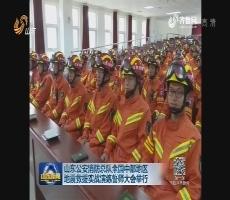 山东公安消防总队全国中部地区地震救援实战演练誓师大会举行