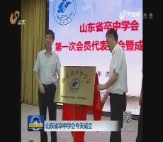 山东省卒中学会6月18日成立