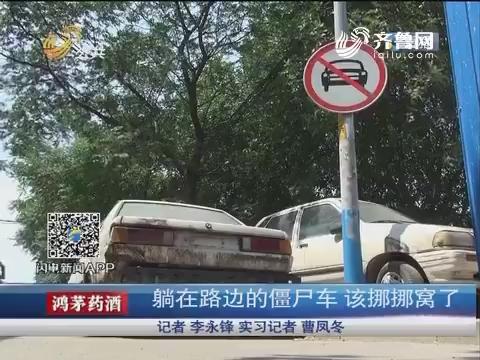 济南:躺在路边的僵尸车 该挪挪窝了