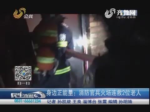 【淄博】身边正能量:消防官兵火场连救2位老人
