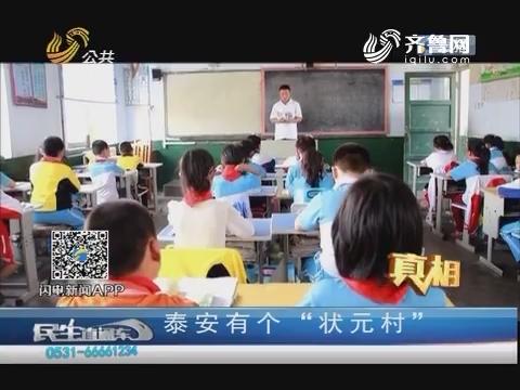 """【真相】泰安有个""""状元村"""""""
