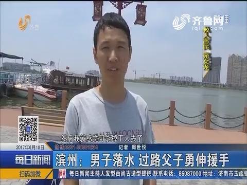滨州:男子落水 过路父子勇伸援手