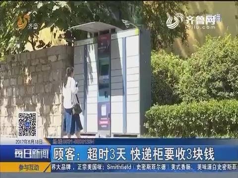 济南:快递柜悄然兴起 超时收费惹争议