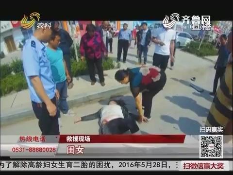 临沂:孕妇突遇车祸昏迷街头 警民联手救助