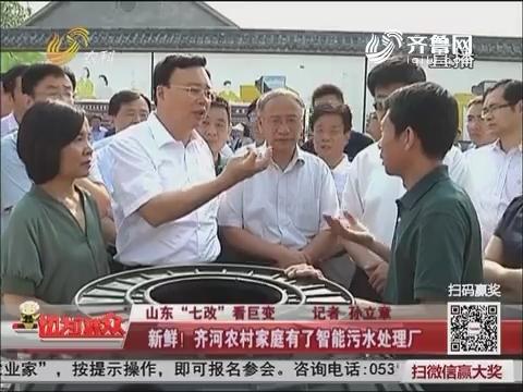 """【山东""""七改""""看巨变】新鲜!齐河农村家庭有了智能污水处理厂"""