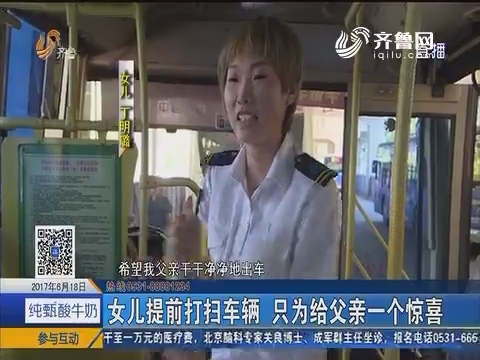 济南:感人!公交车上的父亲节
