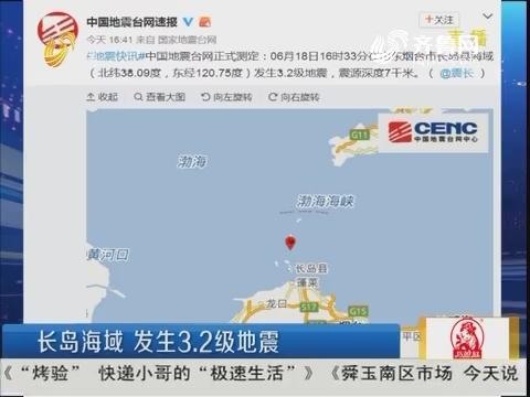 长岛海域 发生3.2级地震