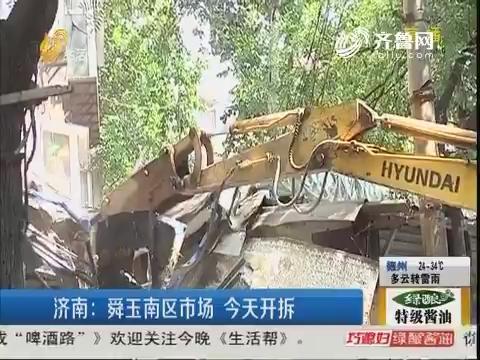 济南:舜玉南区市场 6月18日开拆