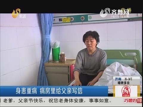 青州:身患重病 病房里给父亲写信