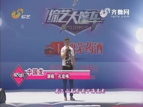 综艺大篷车:孔宏伟演唱歌曲《中国龙》