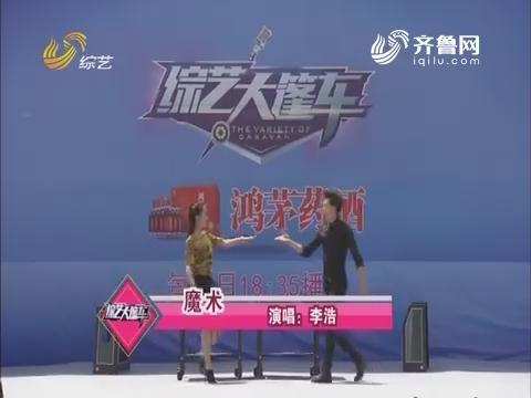 综艺大篷车:李浩带来精彩绝伦的魔术表演