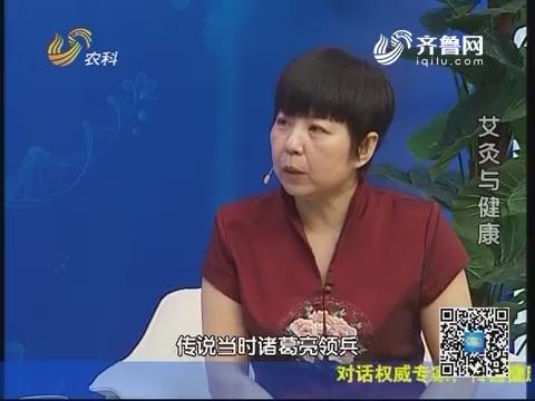 20170618《名医话健康》:名医卜彦青——艾灸与健康