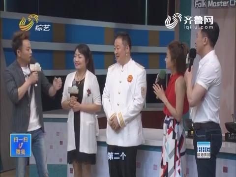 百姓厨神:国际金奖获得者带来陕西哨子排骨