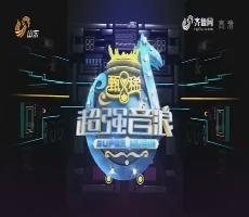 20170618《超强音浪》:香港歌手——容祖儿