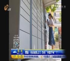 济南:快递柜悄然兴起 超时未取要收费