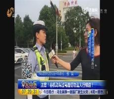 【闪电连线】济南:非机动车 您会左转弯吗?