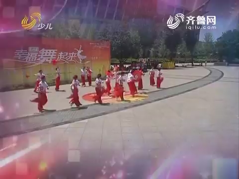 20170619《幸福舞起来》:山东省第二届中老年广场舞大赛——潍坊站晋级赛