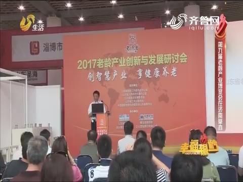 20170618《幸福银铃》:第九届老龄产业博览会在济南举办